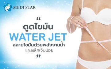 ดูดไขมัน-water-jet สุดยอด