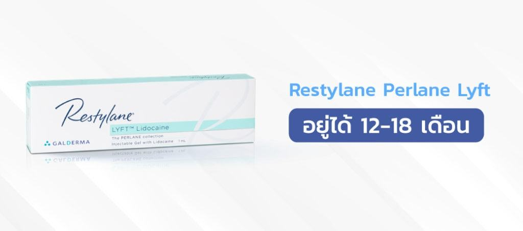 Restylane-Perlane-Lyft