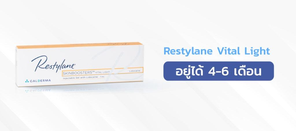 Restylane-Vital-light-4-6month