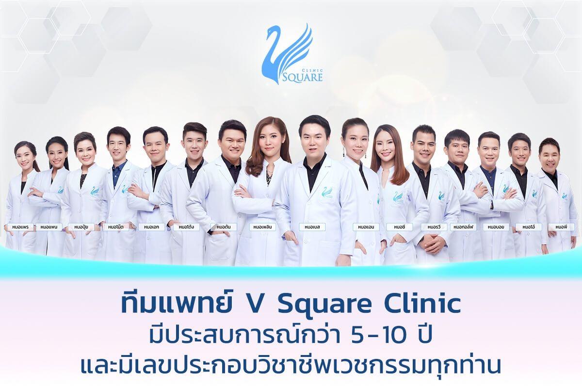 ทีมแพทย์ V Square Clinic